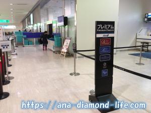 伊丹空港ANAプレミアムチェックイン