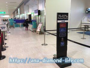 プレミアムチェックイン伊丹空港