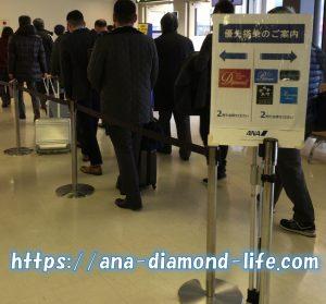 伊丹空港優先搭乗看板