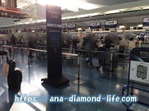 羽田空港国際線ビジネスカウンター