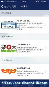 ANAアプリホテル予約