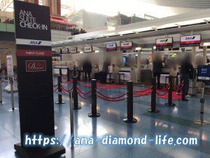 羽田空港国際線ファーストクラスカウンター