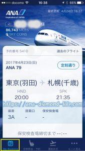 ANAアプリホーム