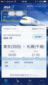 ANAアプリホーム2