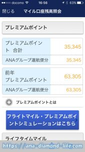 ANAアプリフライトマイルシミュレーション
