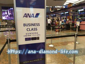 シンガポールチャンギ空港ANAビジネスクラスカウンター