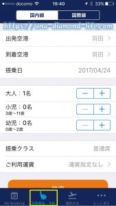 ANAアプリフライト予約