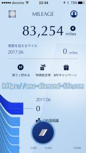 マイル積算201705